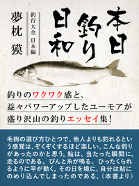 本日釣り日和―釣行大全 日本篇-電子書籍