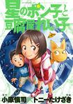 星のポン子と豆腐屋れい子-電子書籍