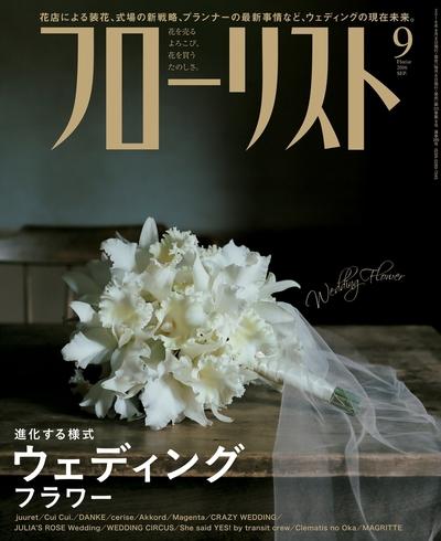 フローリスト2016年9月号-電子書籍