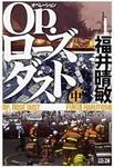 Op.ローズダスト(中)-電子書籍