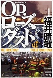 Op.ローズダスト(中)拡大写真
