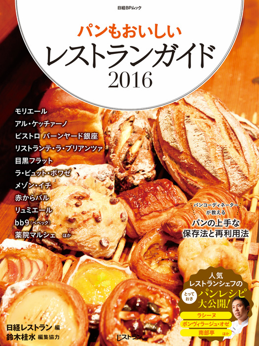 パンもおいしいレストランガイド2016拡大写真