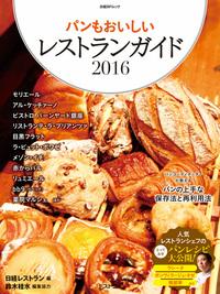 パンもおいしいレストランガイド2016