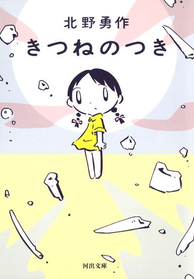 きつねのつき-電子書籍