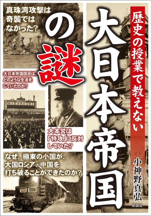 歴史の授業で教えない 大日本帝国の謎拡大写真