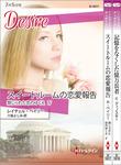 ハーレクイン・ディザイアセット 1-電子書籍