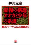虚報の構造 オオカミ少年の系譜 朝日ジャーナリズムに異議あり-電子書籍