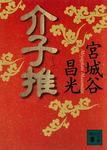 介子推-電子書籍