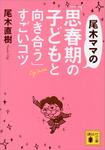 尾木ママの「思春期の子どもと向き合う」すごいコツ-電子書籍