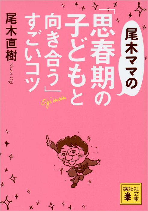 尾木ママの「思春期の子どもと向き合う」すごいコツ-電子書籍-拡大画像