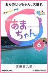 NHK連続テレビ小説 あまちゃん 6 おらのじっちゃん、大暴れ-電子書籍