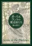 オーリエラントの魔道師たち-電子書籍