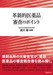 革新的医薬品 審査のポイント-電子書籍