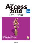 Microsoft Access 2010 応用 セミナーテキスト-電子書籍