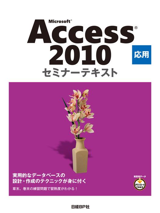 Microsoft Access 2010 応用 セミナーテキスト拡大写真