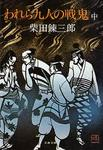 われら九人の戦鬼(中)-電子書籍