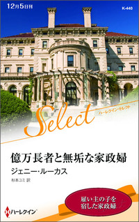 億万長者と無垢な家政婦【ハーレクイン・セレクト版】-電子書籍
