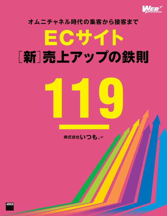 オムニチャネル時代の集客から接客まで ECサイト[新]売上アップの鉄則119-電子書籍-拡大画像