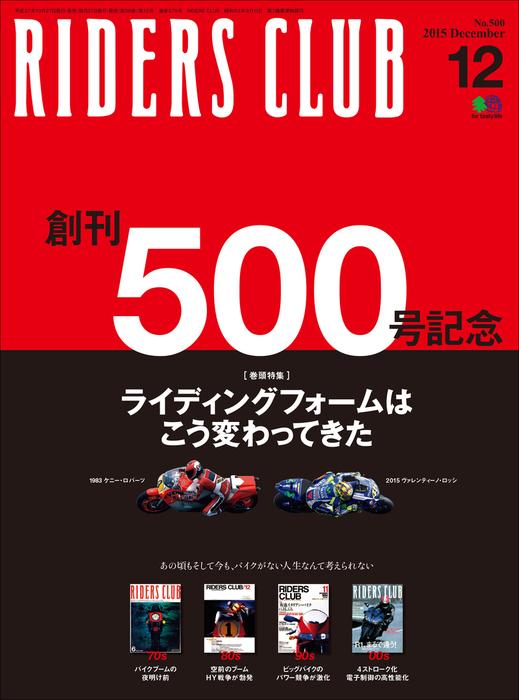 RIDERS CLUB 2015年12月号 Vol.500-電子書籍-拡大画像