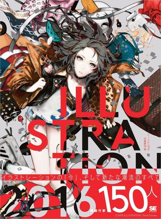 ILLUSTRATION 2016拡大写真