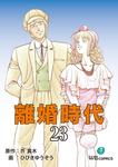 離婚時代(23)-電子書籍
