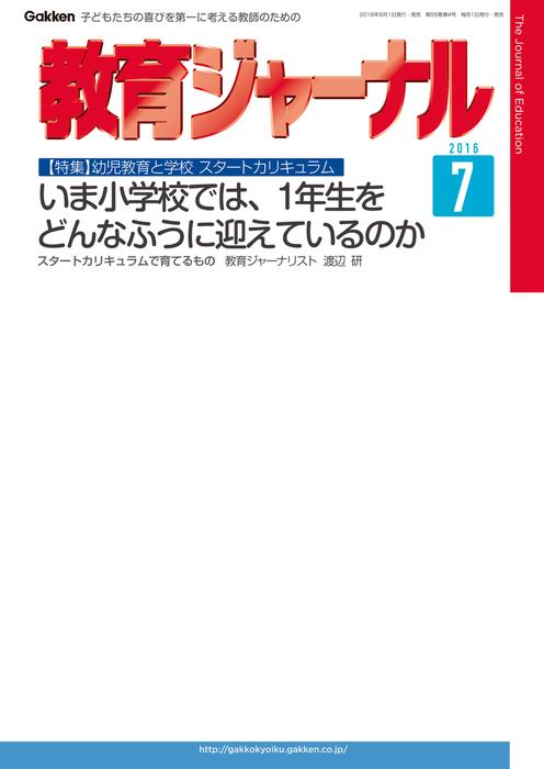 教育ジャーナル 2016年7月号Lite版(第1特集)拡大写真