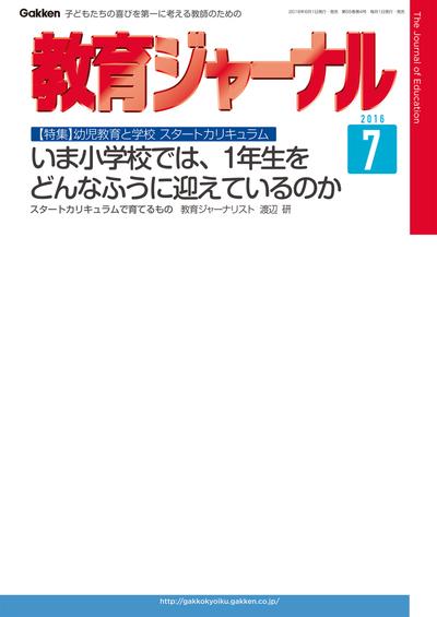 教育ジャーナル 2016年7月号Lite版(第1特集)-電子書籍