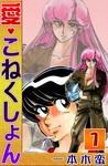 愛・こねくしょん (1)-電子書籍