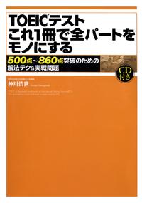 【音声DL付】TOEICテスト これ1冊で全パートをモノにする-電子書籍