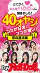 バイホットドッグプレス 大人女子100人に聞きました!恋の基本編 2014年 7/18号-電子書籍