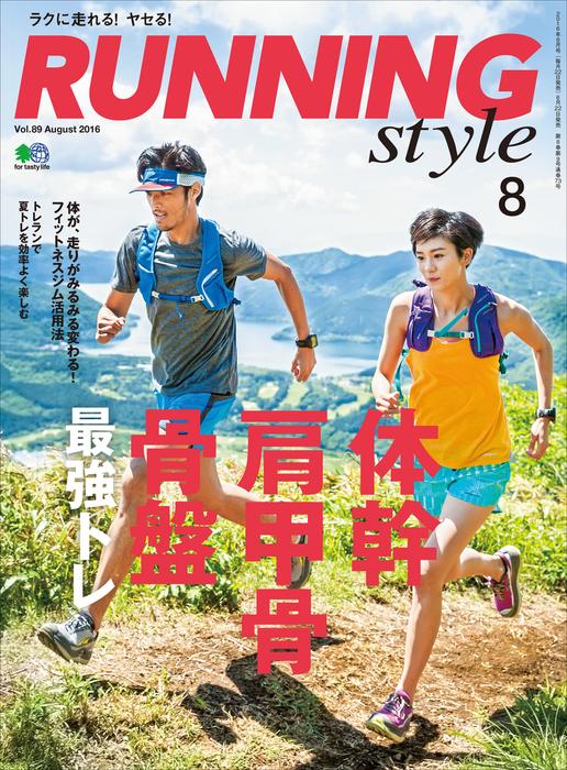Running Style(ランニング・スタイル) 2016年8月号 Vol.89拡大写真