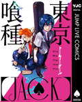 東京喰種トーキョーグール[JACK]-電子書籍