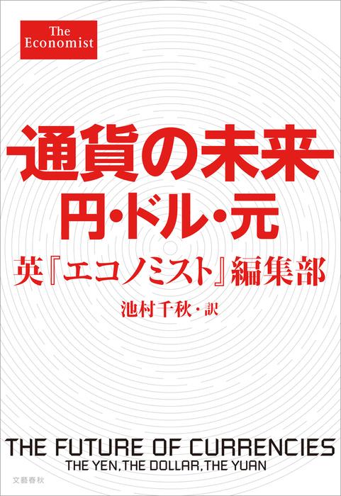 通貨の未来 円・ドル・元拡大写真