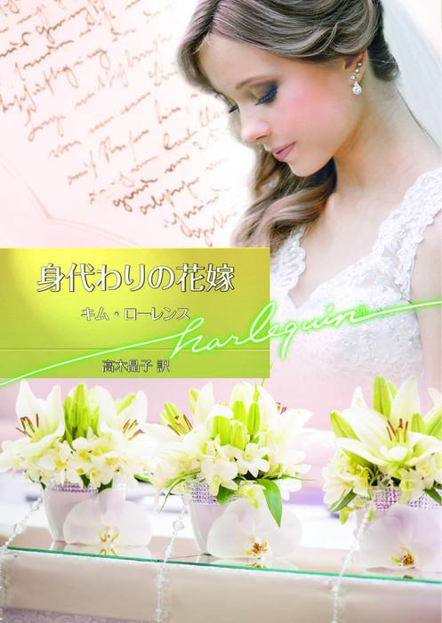 身代わりの花嫁【ハーレクイン文庫版】拡大写真