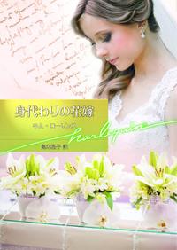 身代わりの花嫁【ハーレクイン文庫版】-電子書籍