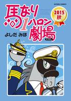 「馬なり1ハロン劇場(アクションコミックス)」シリーズ