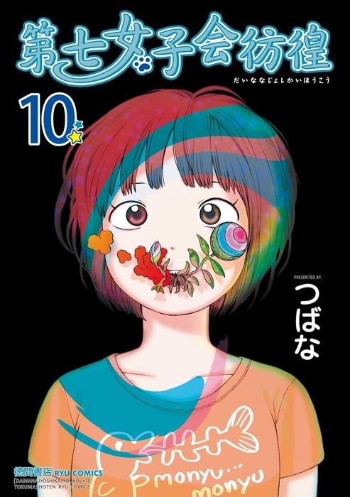 第七女子会彷徨(10)【特典ペーパー付き】-電子書籍-拡大画像