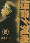 爆音列島(15)-電子書籍