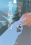 花月秘拳行-電子書籍