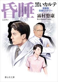 昏睡 黒いカルテ 2-電子書籍