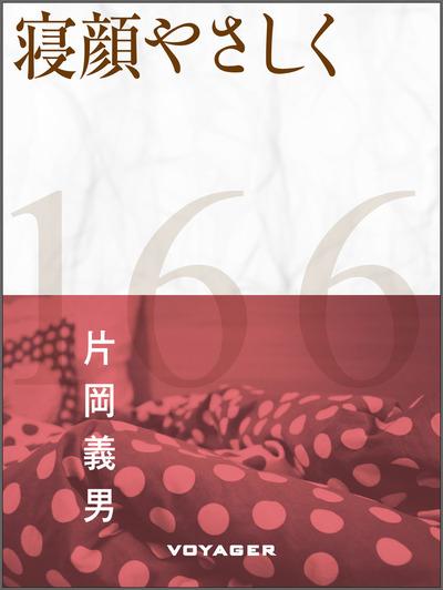 寝顔やさしく-電子書籍