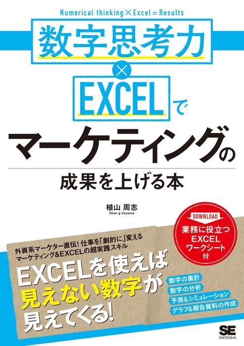 数字思考力×EXCELでマーケティングの成果を上げる本拡大写真