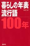 暮らしの年表 流行語 100年-電子書籍