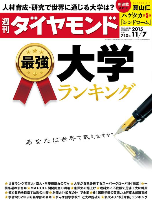 週刊ダイヤモンド 15年11月7日号-電子書籍-拡大画像