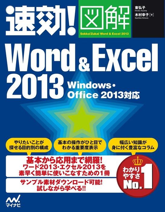 速効!図解 Word & Excel 2013 Windows・Office 2013対応拡大写真
