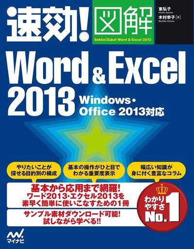 速効!図解 Word & Excel 2013 Windows・Office 2013対応-電子書籍