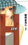 H-エイチ-(1)-電子書籍