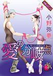【素敵なロマンスコミック】愛の分岐点-電子書籍