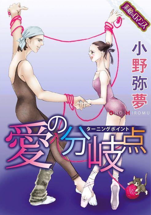 【素敵なロマンスコミック】愛の分岐点-電子書籍-拡大画像