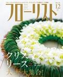 フローリスト2014年12月号-電子書籍